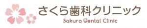 sakura_logo_yoko